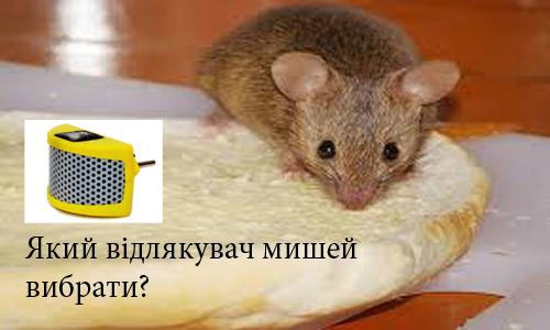 Який відлякувач мишей вибрати