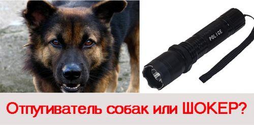 Отпугиватель собак или шокер