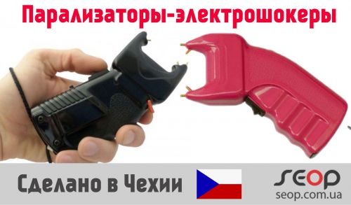 Чешские электрошокеры парализаторы