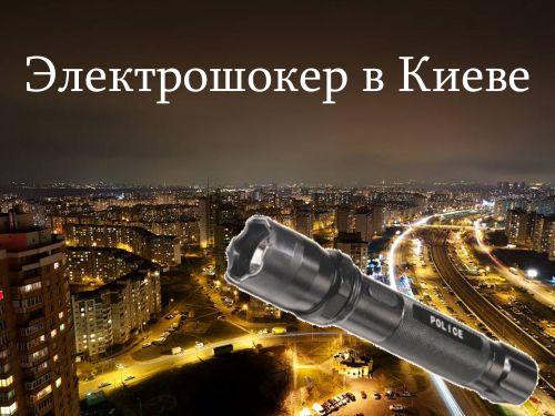 Киев Троещина электрошокер