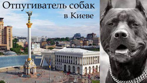 Отпугиватель собак в Киеве