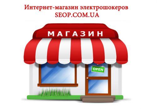 Интернет-магазин электрошокеров seop