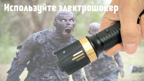 Используйте электрошокер